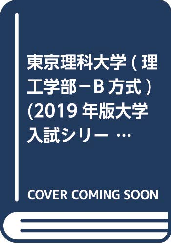 東京理科大学(理工学部−B方式) (2019年版大学入試シリーズ)