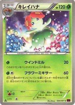 ポケモンカードXY キレイハナ / バンデットリング(PMXY7)/シングルカード