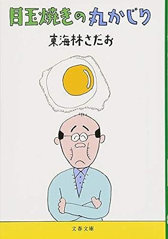 目玉焼きの丸かじり (文春文庫)