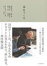 2月16日 本をつくる 書体設計、活版印刷、手製本 職人が手でつくる谷川俊太郎詩集