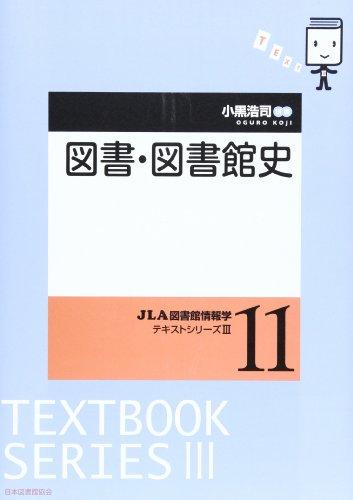 図書・図書館史 (JLA図書館情報学テキストシリーズ 3-11)