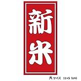すずめも喜ぶ!定番の新米シール【大】(赤)(300枚入)【k-039】 サイズ:110×50(mm)