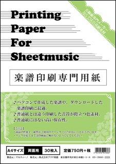 楽譜印刷専門用紙/A4サイズ30枚入り