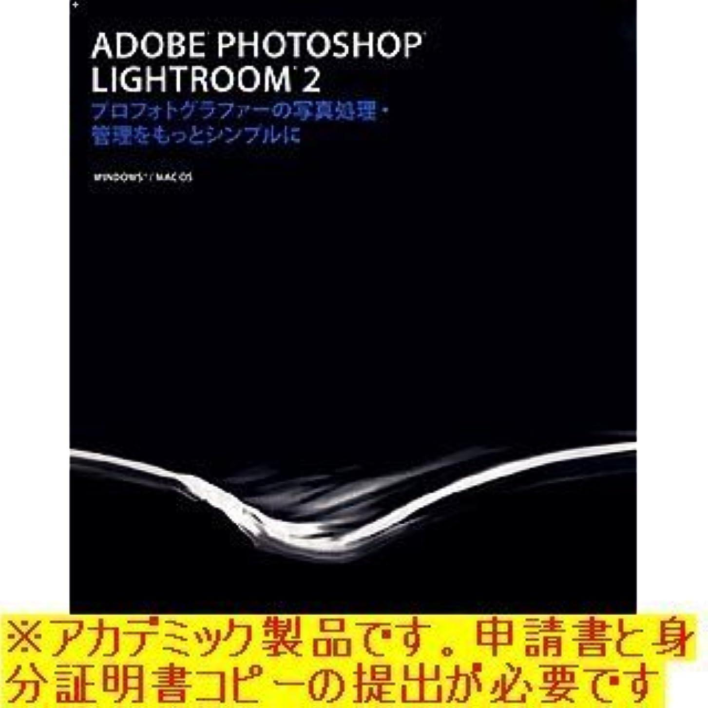 地球カーフ昇進【Win/Mac版】Adobe Photoshop Lightroom 2.0 日本語版 Windows/Macintosh版 アカデミック(学生?教職員向け)