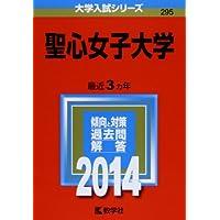 聖心女子大学 (2014年版 大学入試シリーズ)