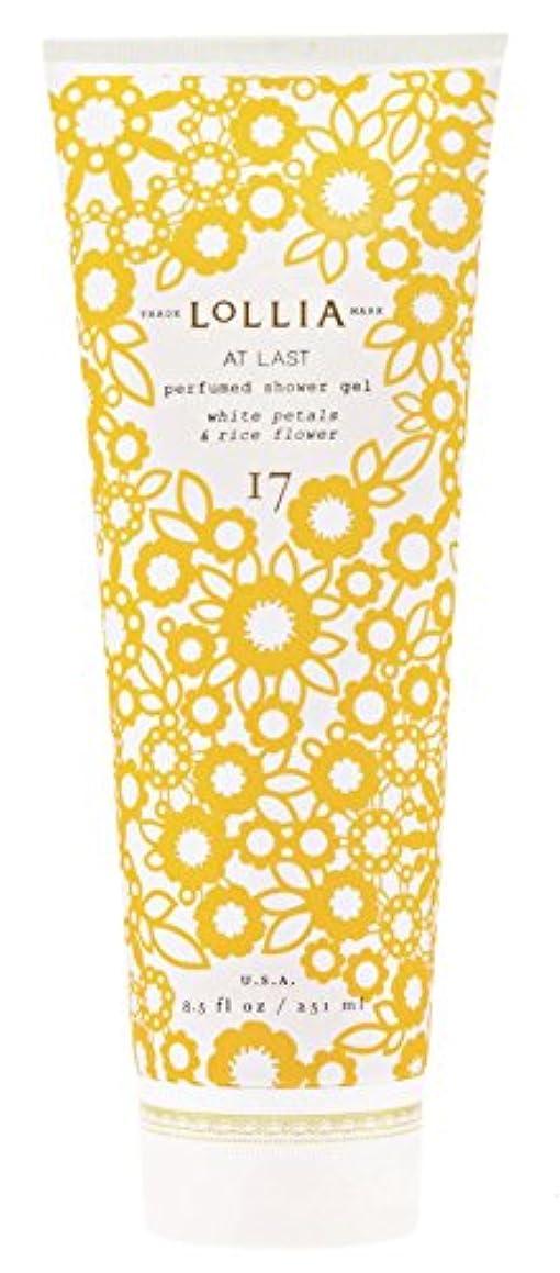 お誕生日帽子対ロリア(LoLLIA) パフュームドシャワージェル AtLast 251ml(全身用洗浄料 ボディーソープ ライスフラワー、マグノリアとミモザの柔らかな花々の香り)