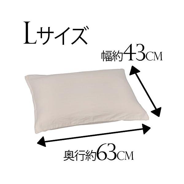 アイリスオーヤマ 枕カバー 43×63cm ネ...の紹介画像6