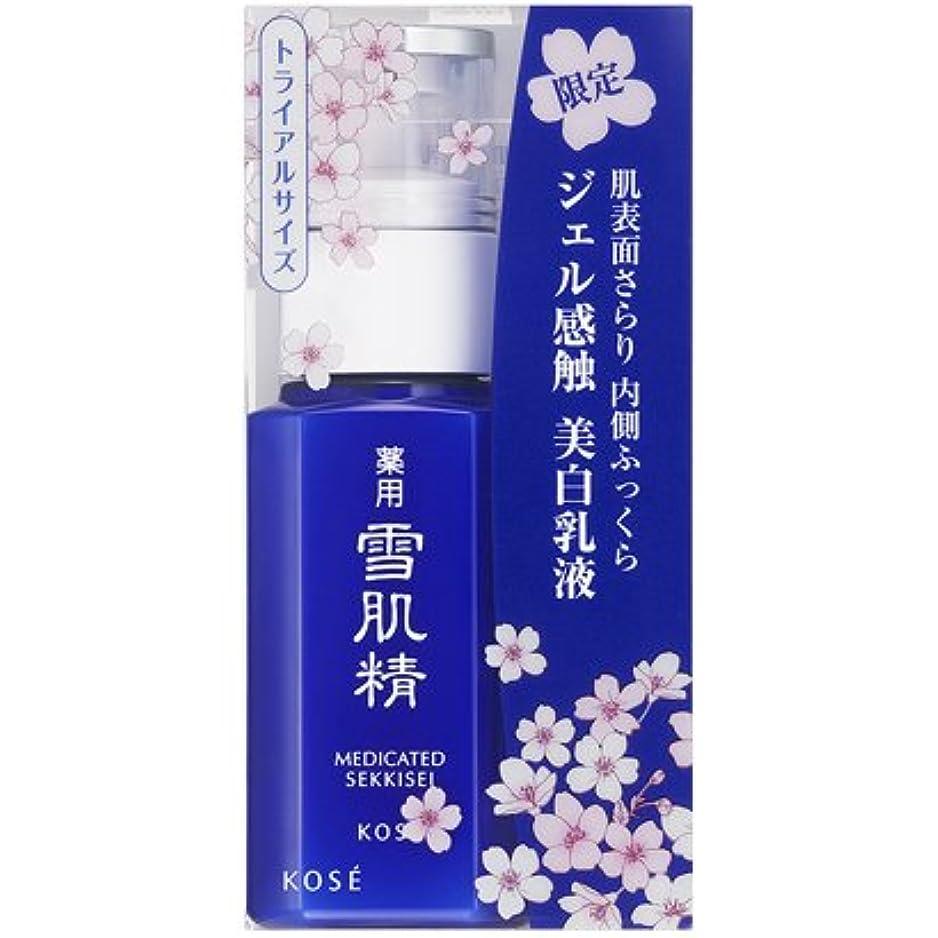 電卓電卓便利コーセー 薬用 雪肌精 乳液(ハーフサイズ) 【桜】 70mL