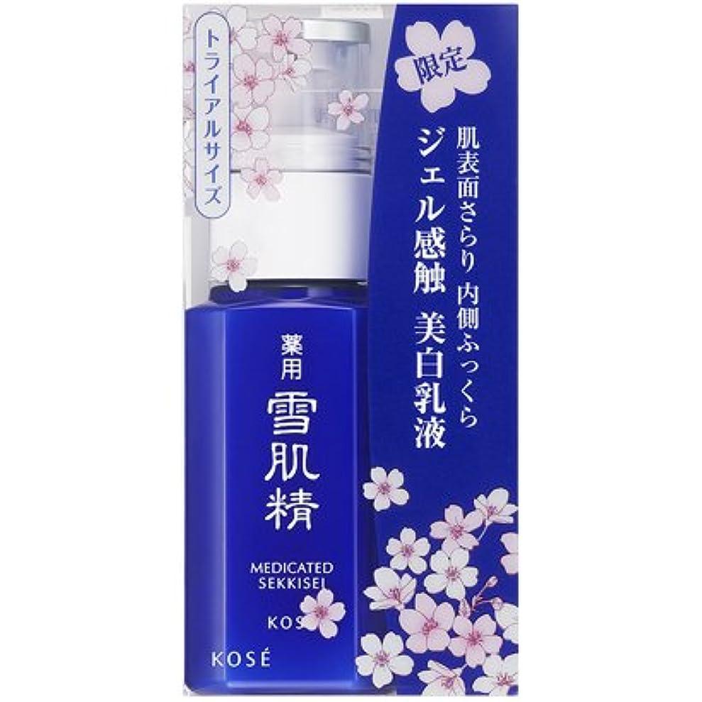 取るに足らないスイング廃止するコーセー 薬用 雪肌精 乳液(ハーフサイズ) 【桜】 70mL