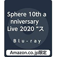 "【Amazon.co.jp限定】Sphere 10th anniversary Live 2020 ""スフィアだよ! 全曲集合! ! ""LIVE BD (トートバッグ(ライブロゴプリント)付)"