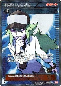 ポケモンカード BW2 【 N 】【SR】 《レッドコレクション》