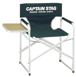キャプテンスタッグ テーブル CS サイドテーブル付アルミディレクター チェア グリーン M-3870