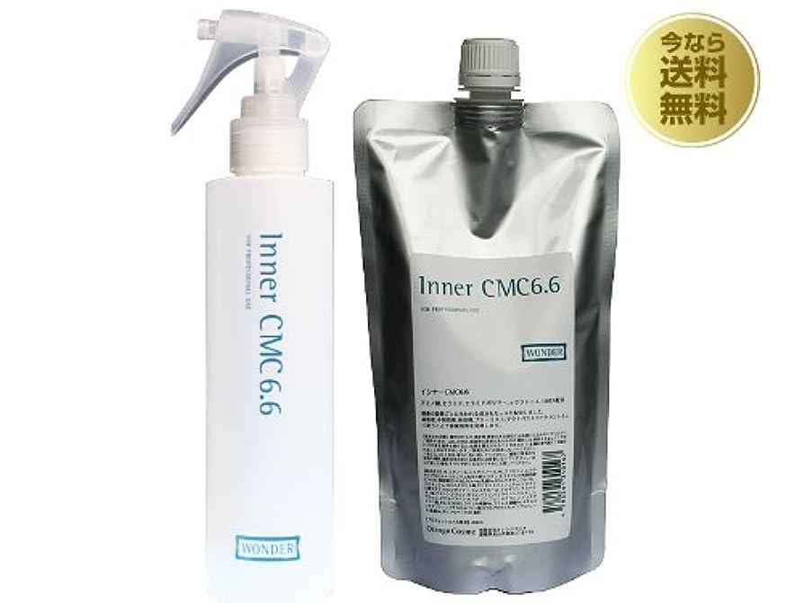 飲み込むアレルギー性パラシュート美容室専用 ワンダー インナーCMC6.6 200ml&詰替えセット