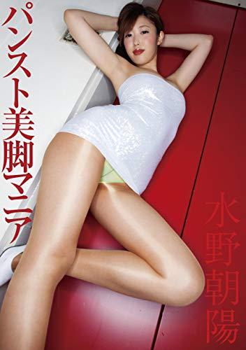 Pantyhose beauty legs Mania Mizuno morning sun digital Ark [DVD]