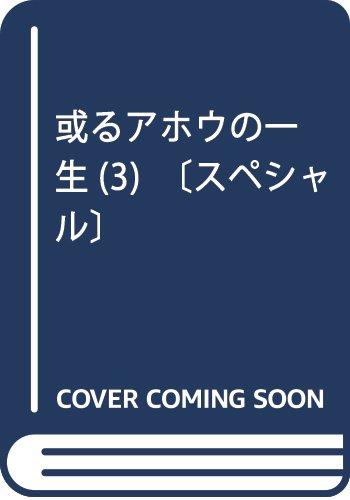 或るアホウの一生 3 (ビッグ コミックス〔スペシャル〕)