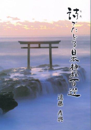 詩でたどる日本神社百選