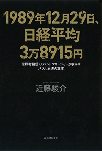 1989年12月29日、日経平均3万8915円: 元野村投信のファンドマネージャーが明かすバブル崩壊の真実
