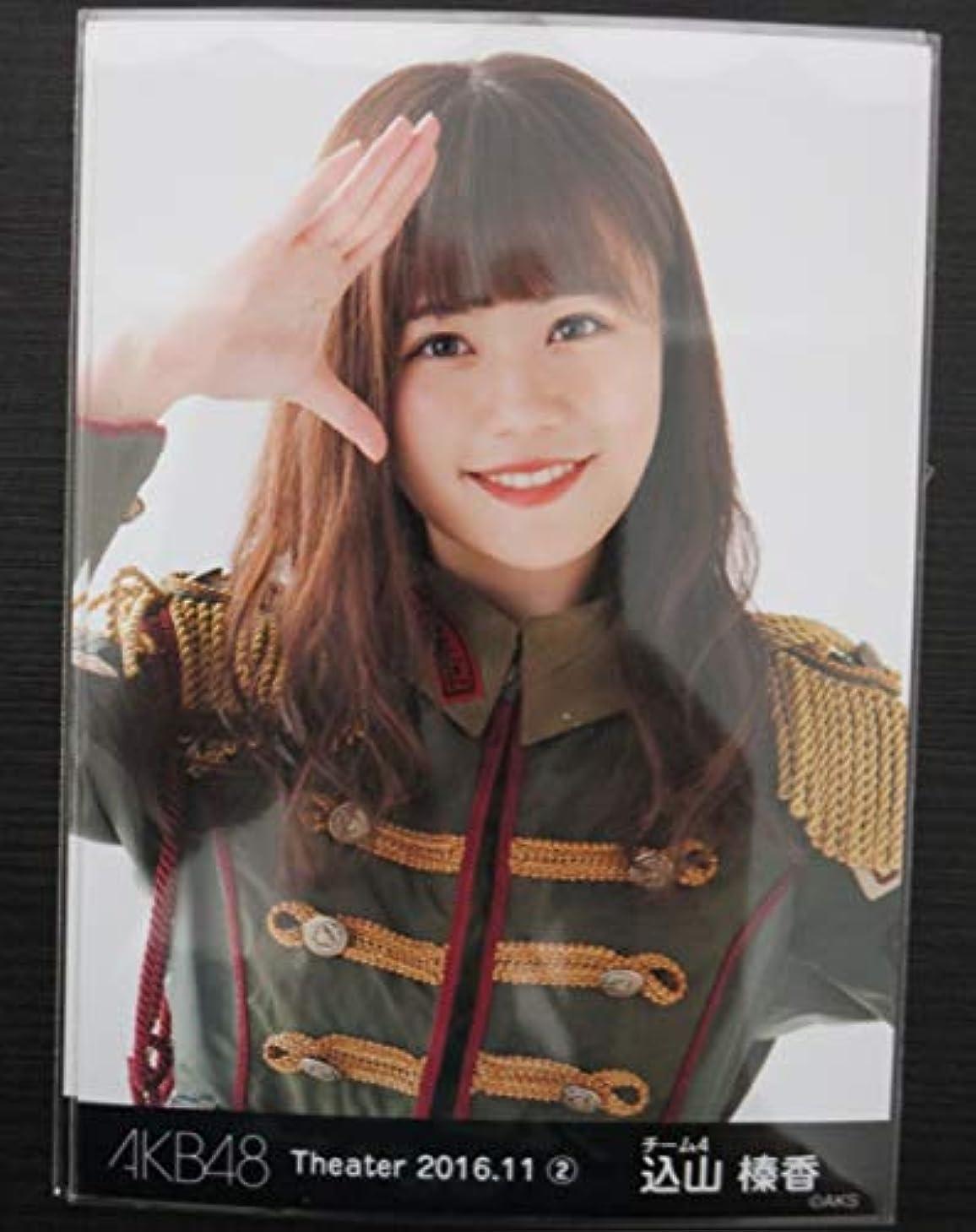 プログレッシブバクテリア脇にAKB48 山榛香 Theater 2016.11 ② ヨリ