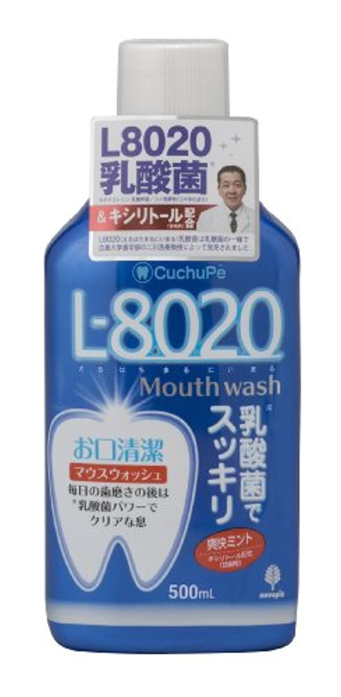 コットンポジティブフィッティング紀陽除虫菊 クチュッペL-8020 爽快ミント 500ml