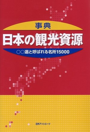 事典・日本の観光資源—○○選と呼ばれる名所15000