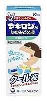 【指定第2類医薬品】マキロンsかゆみどめ液 50mL
