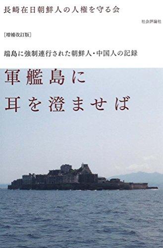 [増補改訂版]軍艦島に耳を澄ませば -端島に強制連行された朝鮮人・中国人の記憶