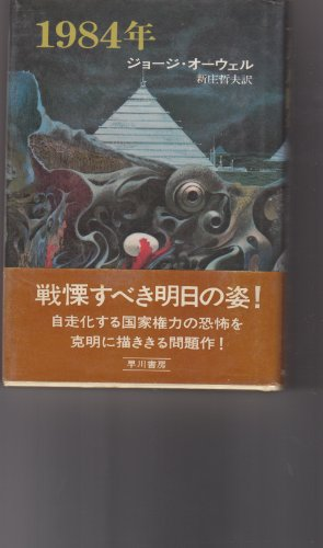 1984年 (1975年) (Hayakawa novels)の詳細を見る