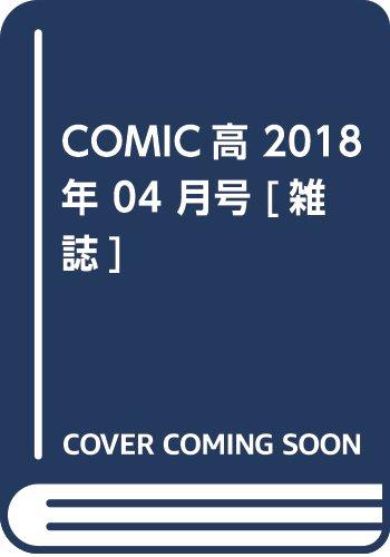 COMIC 高 2018年4月号