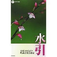 平成30年度(第54回)日本コロムビア全国吟詠コンクール課題吟 水引