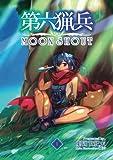 第六猟兵 -MOON SHOUT- 1