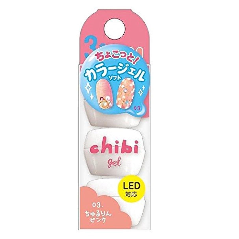 噛む可塑性ビジネスビューティーワールド BW ちびジェル2 ちゅるりんピンク CBG1203