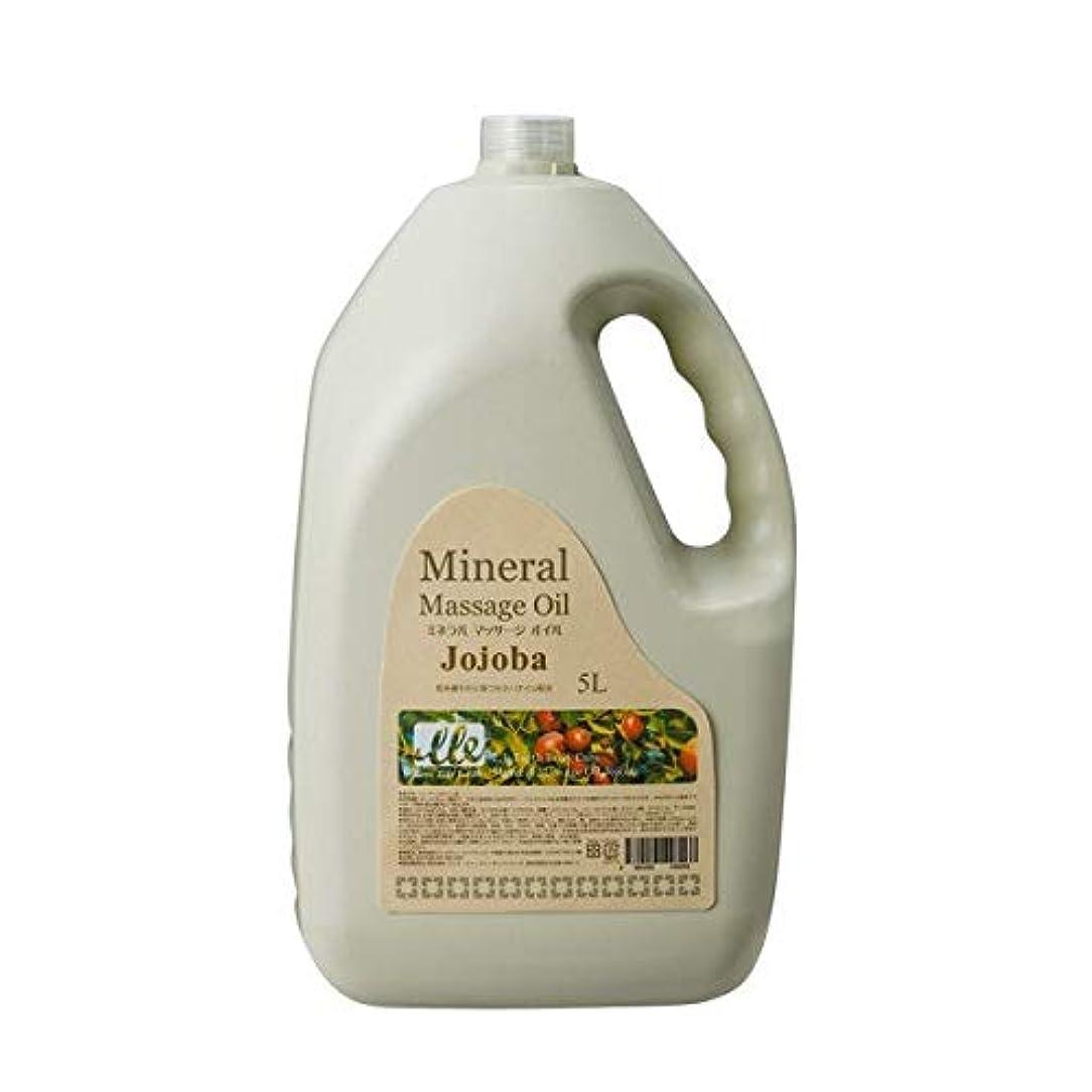 ひどく処方緑LLE ミネラルマッサージオイル 業務用 ホホバオイル 大容量 5L マッサージオイル ボディオイル