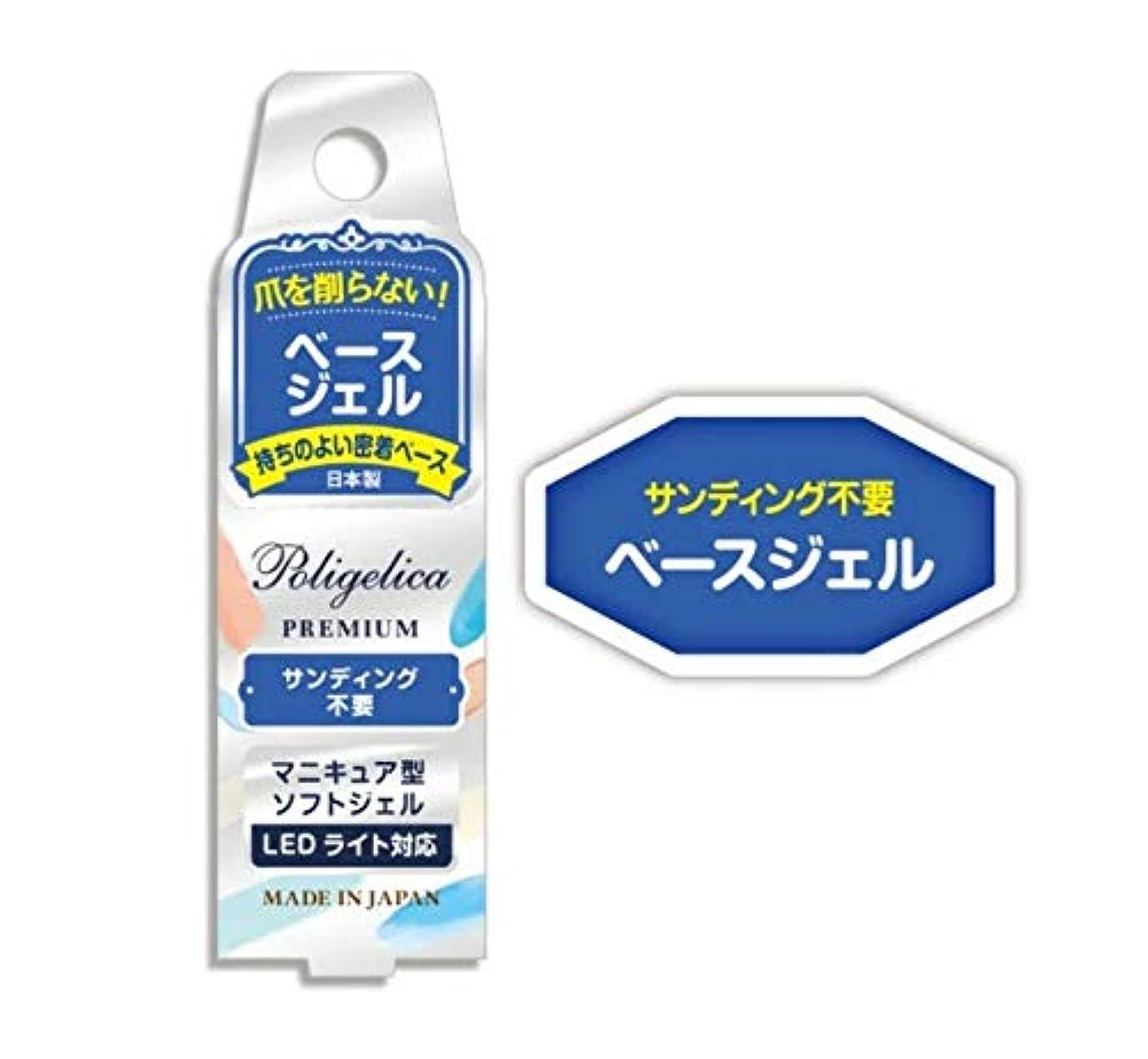 BWポリジェリカ プレミアムベースジェル 6g APGB1001 日本製 ソフト ジェル ネイル サンディング不要 爪 密着 マニキュア型