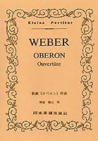 No.11 ヴェーバー 「オベロン」序曲 (Kleine Partitur)