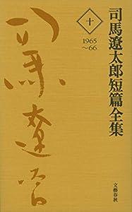 司馬遼太郎短篇全集 10巻 表紙画像
