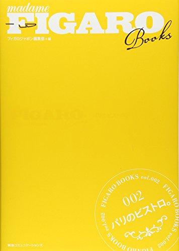 フィガロブックス パリのビストロ (FIGARO BOOKS)