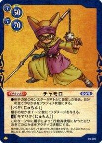 ドラゴンクエストTCG 《チャモロ》DQ05-005C第5弾 幻の大地編 シングルカード