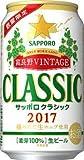 サッポロビール 【北海道限定販売】 サッポロクラシック 2017富良野VINTAGE 350缶 24本入