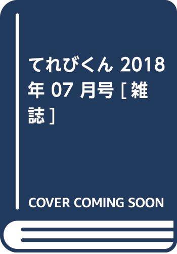 てれびくん 2018年 07 月号 [雑誌]