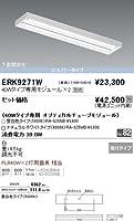 ERK9271W 遠藤照明 LEDベースライト