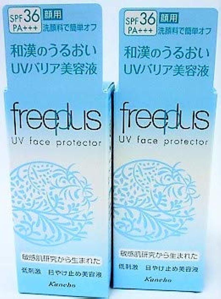 給料雨のヘア[2個セット]フリープラス UVフェースプロテクター SPF36/PA+++ 30ml×2個