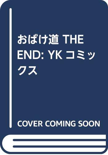 おばけ道 THE END