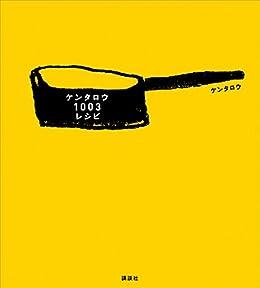 ケンタロウ1003レシピ (講談社のお料理BOOK)