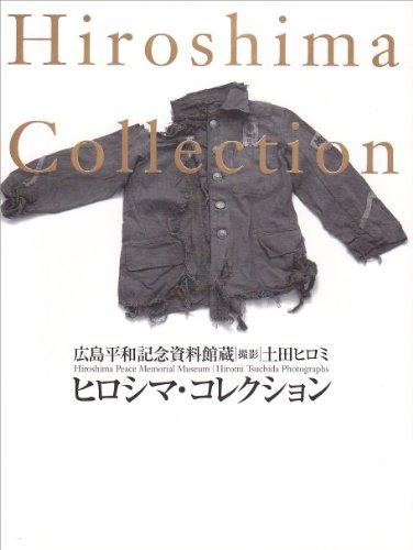 ヒロシマ・コレクション 広島平和記念資料館蔵の詳細を見る