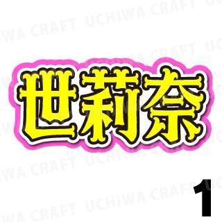 【HKT用推しメンシール】【HKT48/熊沢世莉奈】『せりー...