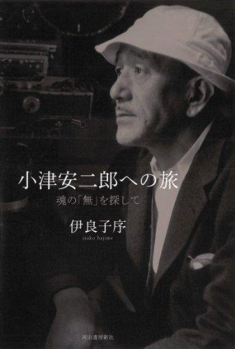 小津安二郎への旅: 魂の「無」を探して