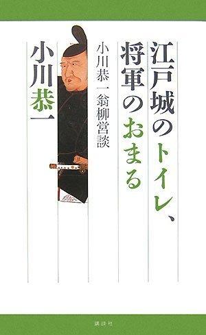 江戸城のトイレ、将軍のおまる〈小川恭一翁柳営談〉の詳細を見る