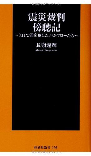 震災裁判傍聴記 (扶桑社新書)の詳細を見る