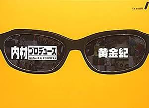 内村プロデュース ~黄金紀 [DVD]