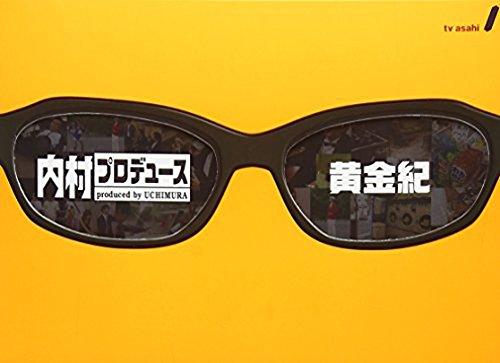内村プロデュース ~黄金紀 [DVD]の詳細を見る